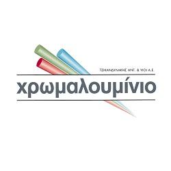 SHMA_XROMALOUMINIO.jpg